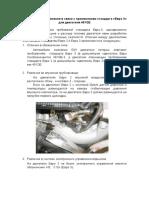Дополнения и изменения в связи с применением стандарта _Евро 3_