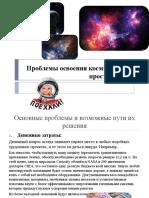 Проблемы освоения космического пространства