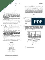 Математика Проф. Вариант 1