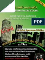 คู่มือติดตั้งโปรแกรม Internet Management System v.01