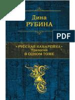 Rubina D. Polnoesobranie. Russkaya Kanareyika Trilo.a6