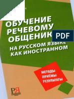 Schukin_A_N_Obuchenie_rechevomu_obscheniyu_na_russkom_yazyke_kak_inostrannom_2012