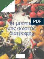 Ta_Mystika_tis_sostis_Diatrofis