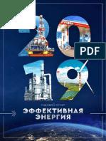 LUKOIL_Annual_Report_2019_rus