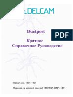 Delcam - DuctPost User Guide RU - 1994