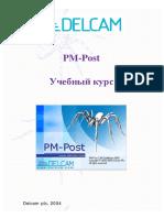 Delcam - PostProcessor Training Course RU - 2004