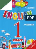 english_-1-kl_-uchebnik_vereschagina-pritykina_2017-155s