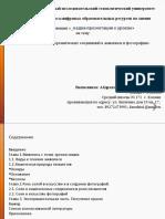60_ Абдрахманова_ Основные Классы Неорганических Соединений в Живописи и Фотографии