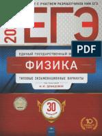 ЕГЭ-2021. Физика. 30 Типов. Вариантов_Демидова_2021, 400с-1