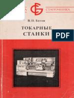 Батов В.П. - Токарные Станки - 1978