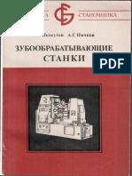 Лоскутов В.В. - Зубообрабатывающие Станки - 1978