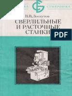 Лоскутов В.В. - Сверлильные и Расточные Станки - 1981