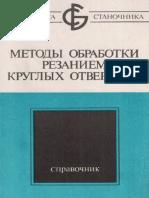 Бирюков Б.Н. - Методы Обработки Резанием Круглых Отверстий - 1989