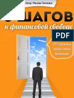 5 Шагов к Финансовой Свободе М.темченко