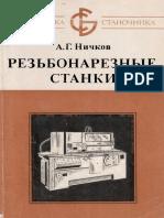 Ничков А.Г. - Резьбонарезные Станки - 1979