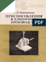 Новожилов Э.Д. - Приспособления в Единичном Производстве - 1983