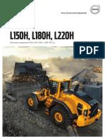 brochure_l150h_l180h_l220h_t3_ru_41_20049577_b