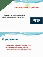 ESU_Lektsia_6 (1)