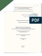 pb_vo_prakticheskaya_fonetika
