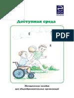 Dostupnaya Sreda Metodicheskoe Posobie Dlya Obshheobrazovatelnyh Organizatsij
