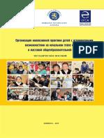 Organizatsiya Inklyuzivnoj Praktiki Detej s Ogranichennymi Vozmozhnostyami Na Nachalnom Etape Obucheniya v Massovoj Obshheobrazovatelnoj Shkole METODICHESKOE POSOBIE