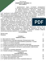 Sivuhin_I