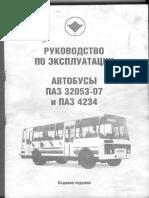 ПАЗ_дизель
