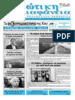 Εφημερίδα Χιώτικη Διαφάνεια Φ.1052