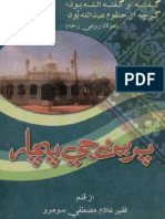 Pireen-Ji-Pachar-Sindhi