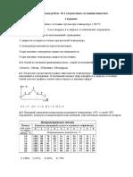 Контрольная работа Агрегатные состояния вещества 1 вариант