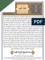 Du'a al-Nur - Supplication of Illumination