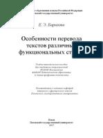 Особенности перевода текстов различных функциональных стилей