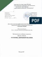 dopolnitelnaya-predprofessionalnaya-obshcheobrazovatelnaya-programma-v-oblasti-muzykalnogo-iskusstva-khorovoe-penie-osnovy-dirizhirovaniya