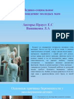 mediko-sotsialnoe_soprovozhdenie_molodykh_mam_1