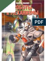 Manga-maniya. Roboty i Mekhanizmy