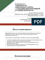 Научно-инновационный Проект Кривоносова