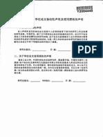 含氨基酸(酯)侧链智能水凝胶的合成及性能研究