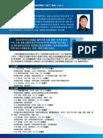 Dr. Alyce SU on Sovereign Wealth Fund (SWF) Portfolio Strategies