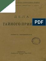 Дела Тайного Приказа. Кн.4. 1926