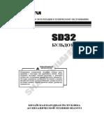 Рук по экспл и ТО бульдозер Shantui SD32