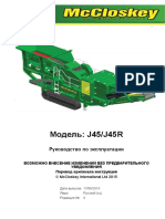 J45 Operations manual Rev 4 (ru)