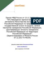Приказ МВД России от 13.11.2017 N 851  Об утверждении Админи