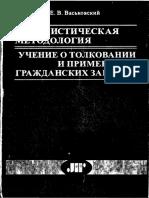 Vaskovskiy_E_V_Tsivilisticheskaya_metodologia_Uchenie_o_tolkovanii_i_primenenii