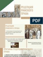 Retseptsia_rimskogo_prava_1