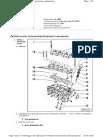 VW_BXE_Детали и узлы газораспределительного механизма