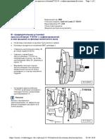 VW_BXE_предварительная установка манжетного уплотнения  с задающим ротором в присп