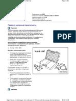 VW_BXE_Проверка внутренней герметичности сдвоенного насоса
