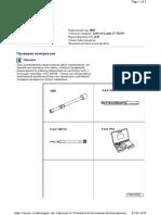 VW_BXE_Проверка компрессии