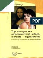 Erhardt Horoshie Devochki Otpravlyayutsya Na Nebesa a Plohie Kuda Zahotyat.290816.Fb2