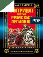 Eliseev Mitridat Protiv Rimskikh Legionov 2013